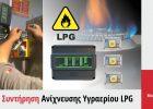 Εγκατάσταση και συντήρηση ανίχνευσης υγραερίου LPG στην κουζίνα