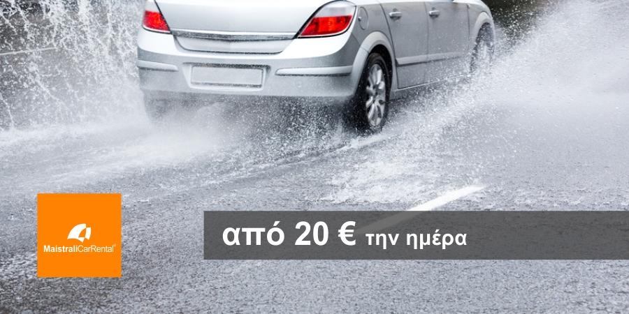 Maistrali CarRental: Ενοικιάσεις Αυτοκινήτων σε Αθήνα και Θεσσαλονίκη