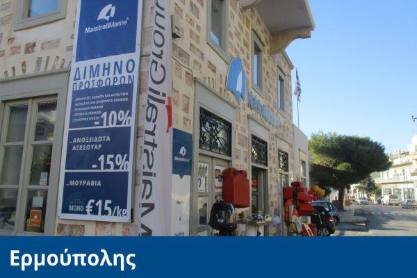 Ermoupoli Shop Maistrali Marine