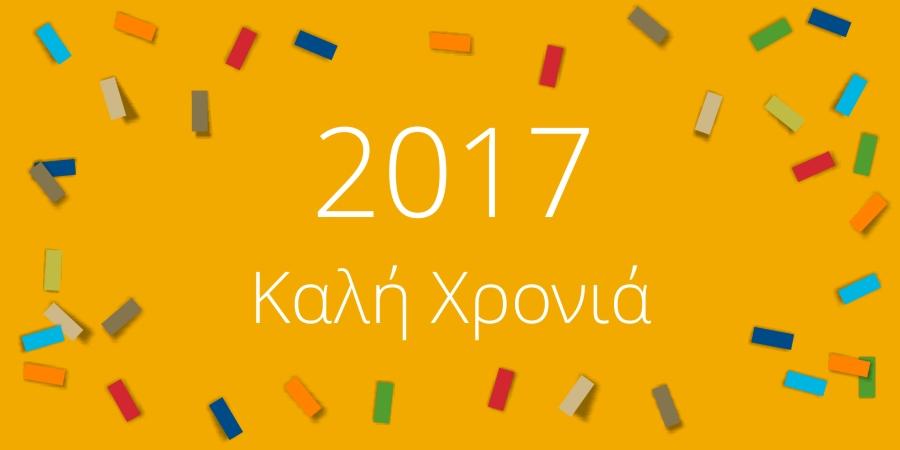 Καλή Χρονιά 2017