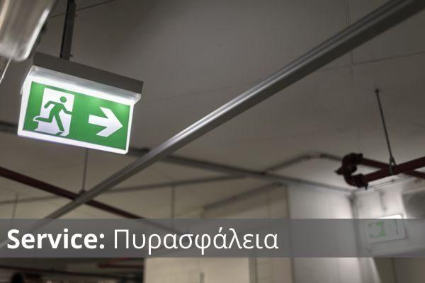 Φωτισμός Ασφαλείας