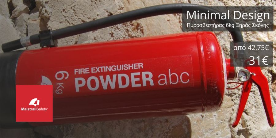 Minimal Design Πυροσβεστήρας