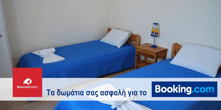 Ασφαλή δωμάτια για το Booking.com