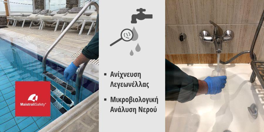 Legionella - Water Analysis