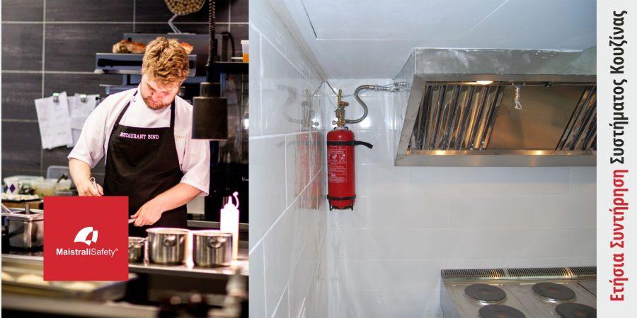 Ετήσια Συντήρηση Συστήματος Κουζίνας