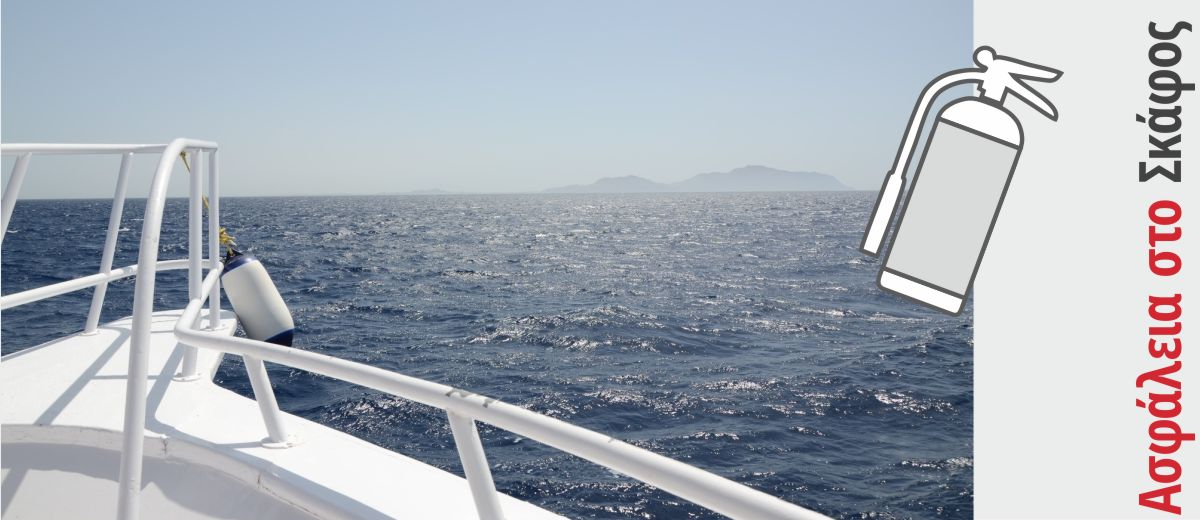 Ασφάλεια στο Σκάφος