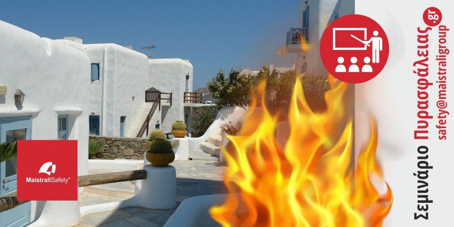 Σεμινάριο Πυρασφάλειας για Προσωπικό Ξενοδοχείων
