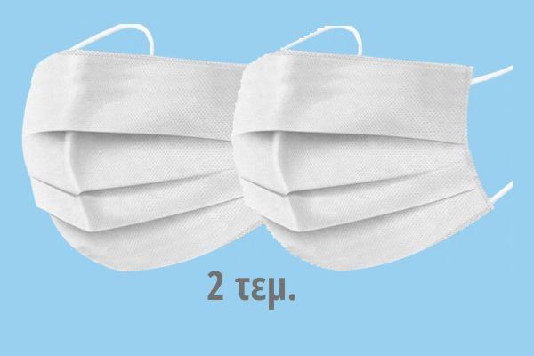 Μάσκα προστασίας 3-PLY Non Woven (2 τεμ.)