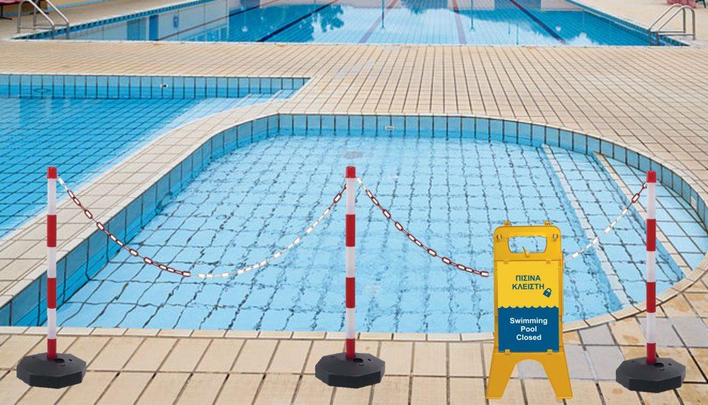 Pool Closed - κολόνες σήμανσης πινακίδα