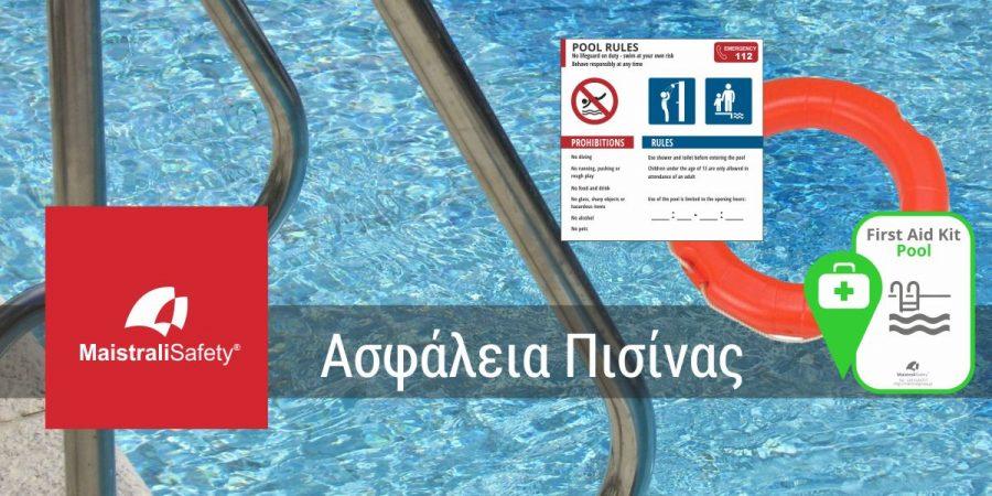 Η Ασφάλεια στην Πισίνα σας…